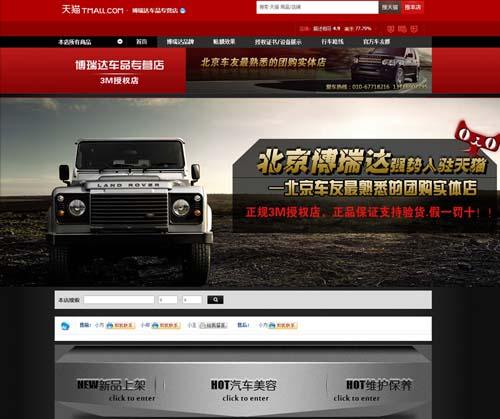 北京博瑞达车品专营店|天猫商城装修|淘宝店铺装修