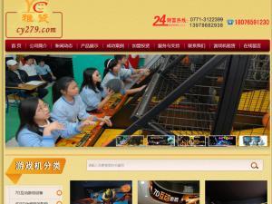 南宁雅瓷机械设备有限公司|广西网站建设